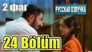 Дочь посла 24 серия русская озвучка, 2 фраг, ДАТА ВЫХОДА, АНОНС