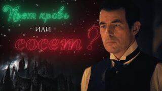 Дракула обзор сериала Netflix (2020) Без спойлеров