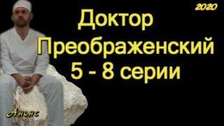 Доктор Преображенский 5 – 8 серии ( сериал 2020 ) Анонс ! Обзор / содержание серий