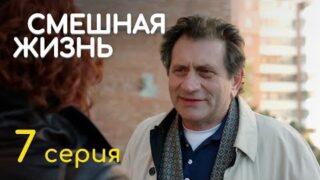 СМЕШНАЯ ЖИЗНЬ. СЕРИЯ 7. ПРЕМЬЕРА 2018!