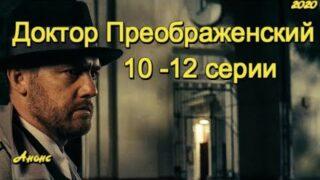 Доктор Преображенский 10 – 12 серии ( сериал 2020 ) Анонс ! Обзор / содержание серий