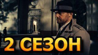 Доктор Преображенский 2 сезон 1 серия (13 серия) – Дата выхода
