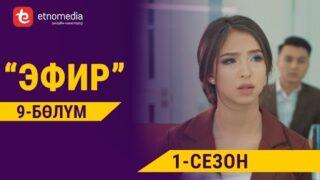 ЭФИР   1- СЕЗОН   9- БӨЛҮМ   Режиссер – Нарбото Анарбаев