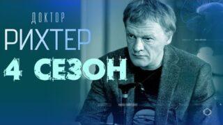 Сериал Доктор Рихтер 4 сезон 1 серия / от канала Россия 1 / Анонс / Дата выхода