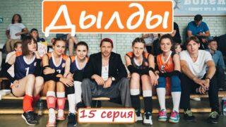 Дылды 15 серия 2 сезон (2021 ) ПРЕМЬЕРА!!! комедия (Павел Деревянко на СТС 23 марта, анонс дата)