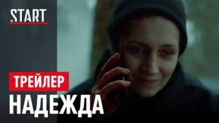 Надежда (18+)    Трейлер    Виктория Исакова на START