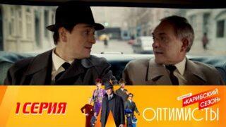 Премьера!!! «Оптимисты. Новый сезон» 1 серия. Романтический шпионский детектив (2021) @Россия 1