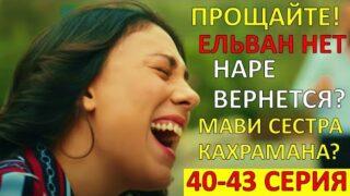Дочь посла 40,41,42,43 серия русская озвучка турецкий сериал