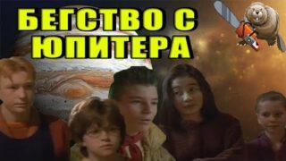 БЕГСТВО С ЮПИТЕРА / Escape from Jupiter 1994 Обзор сериала