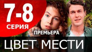 Цвет мести.7— 8СЕРИЯ (сериал, 2021) обзор
