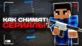🎥ЛУЧШИЙ МОД ДЛЯ СЪЁМКИ СЕРИАЛОВ В МАЙНКРАФТ! = Обзор мода Blockbuster для Майнкрафт 1.12.2🎥