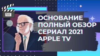 Сериал Основание | 2021 | Новый сериал от Apple TV | Полный обзор