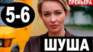Шуша 5,6серия (2021) сериал на Россия 1 — обзор