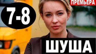 Шуша 7,8серия (2021) сериал на Россия 1 — обзор