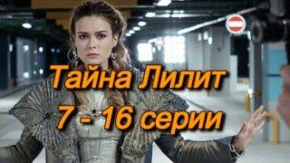 Тайна Лилит 7 — 16 серии ( сериал 2021 ) Анонс ! Обзор / содержание серий. Менталистка