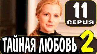 Тайная любовь 2. Возвращение 11серия (сериал 2021). Обзор
